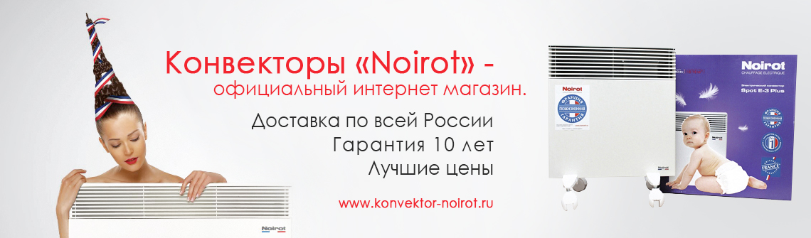"""Официальный интернет магазин """"Конвекторы Noirot"""""""